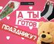 15+ идей подарка на День влюбленных для тех, кто устал от банальщины