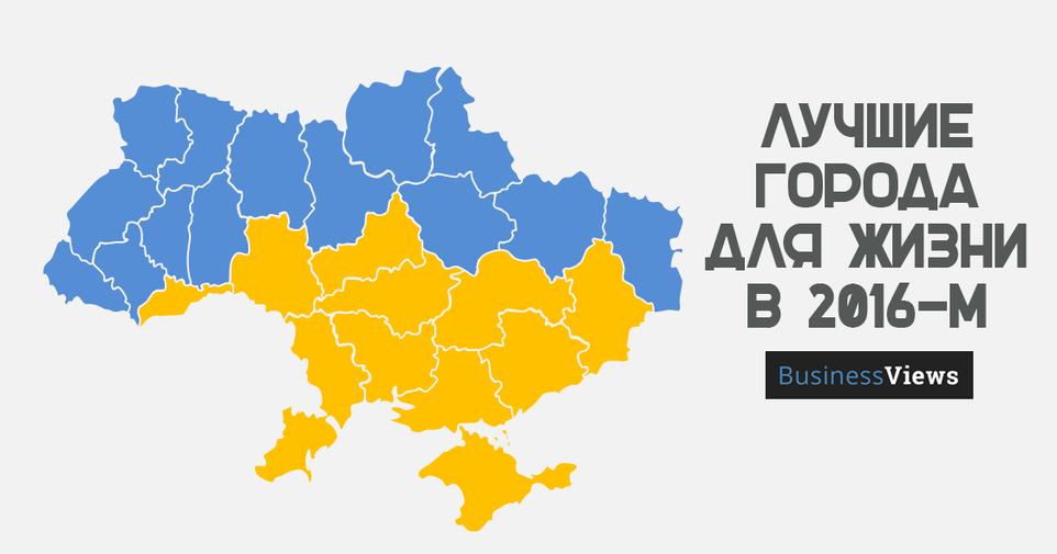 В каких украинских городах было комфортнее всего жить в 2016 году
