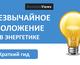 Гид по энергетике: отключат ли тебе свет из-за блокады