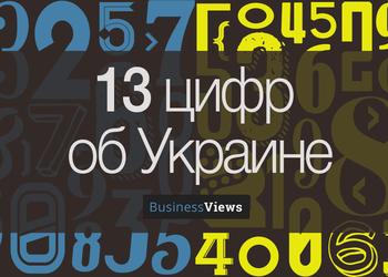 13 цифр, которые сегодня объясняют Украину