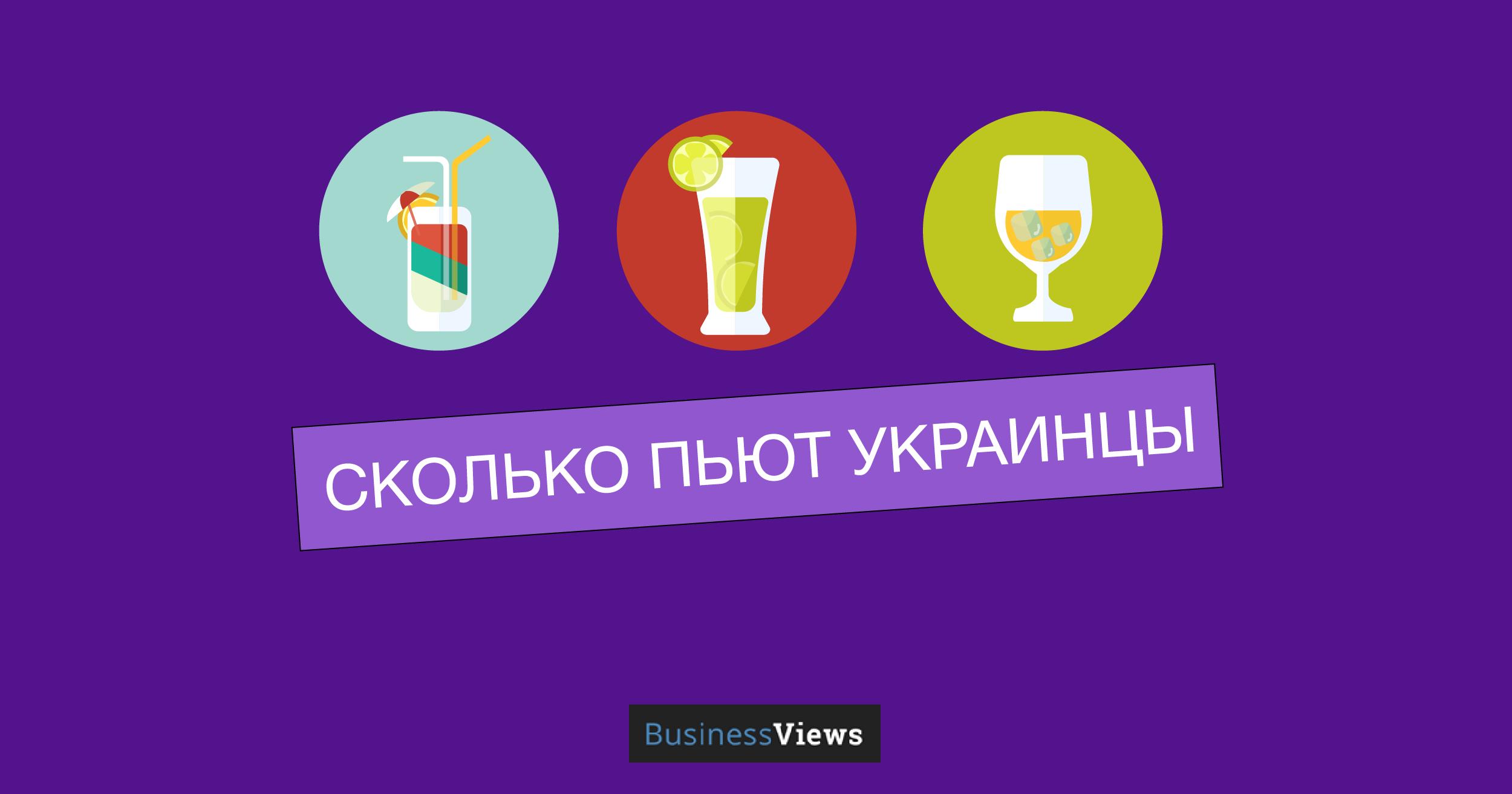 Что, где, когда: сколько пьют украинцы и какой алкоголь предпочитают