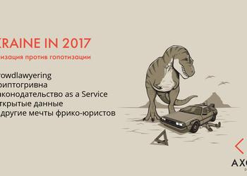 Что случится в Украине в 2017 году? Прогноз от фрико-юристов