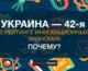 Украина на 42-м месте в рейтинге инновационных экономик мира. Как так вышло?
