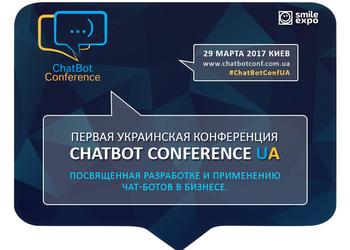 5 тезисов о том, почему мы идем на ChatBot Conference UA 2017