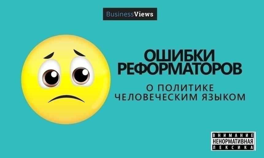 7 ошибок реформаторов от Дениса Безлюдько