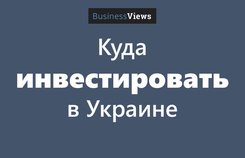 5 отраслей украинской экономики, которые ждут инвестиций