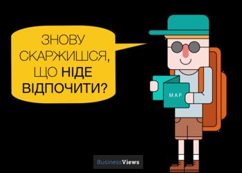 6 регіонів України, які обов'язково слід відвідати цього літа