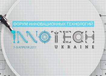 Почему нужно идти на конференцию Innotech 2017