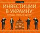 11 уникальных преимуществ Украины, с помощью которых она привлекает инвестиции