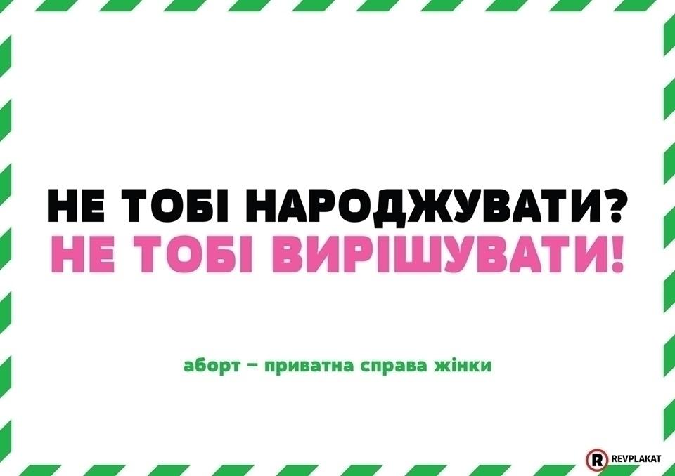 13 графиков о том, почему вероятный запрет абортов в Украине — это идиотизм