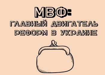 Кто такой МВФ и что он хочет от Украины