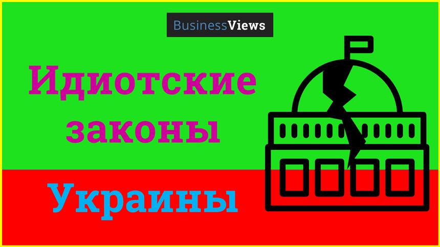 5 идиотских законов Украины, которые показывают, о чем реально думает власть (спойлер: об унитазах)