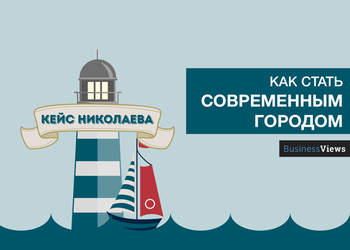 Стартап месяца: город Николаев (да, ты прочитал верно)