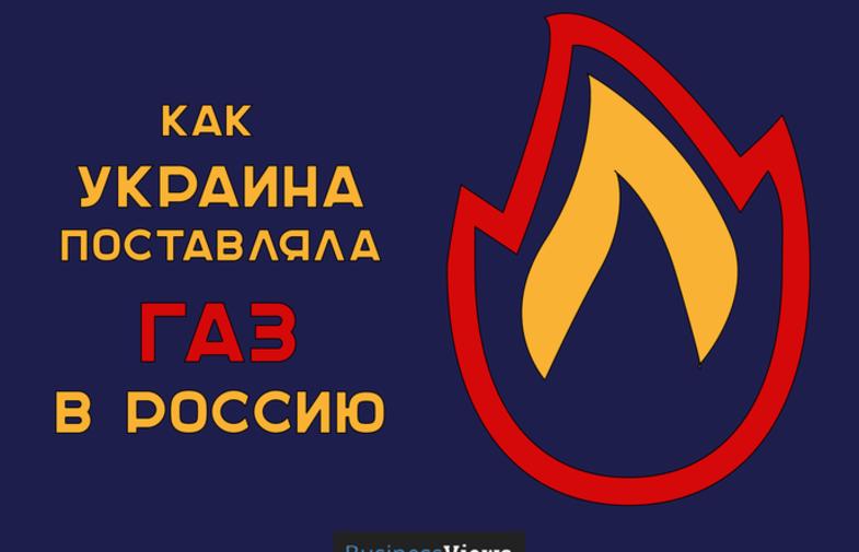 Как в Москве варили щи на украинском газе. Неизвестная история развития и упадка газодобычи в Украине