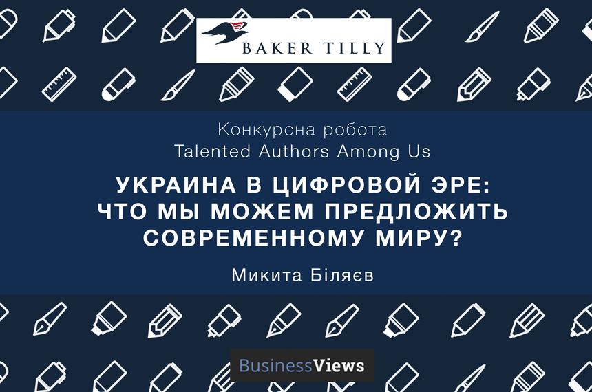 Украина в цифровой эре: что мы можем предложить современному миру?