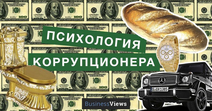 Какой жизнью живут украинские коррупционеры
