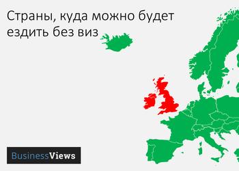 В какие новые страны ты сможешь поехать без виз уже этим летом