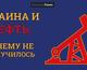 Украинцы и нефть: от страны с большой добычей до развития отрасли в России