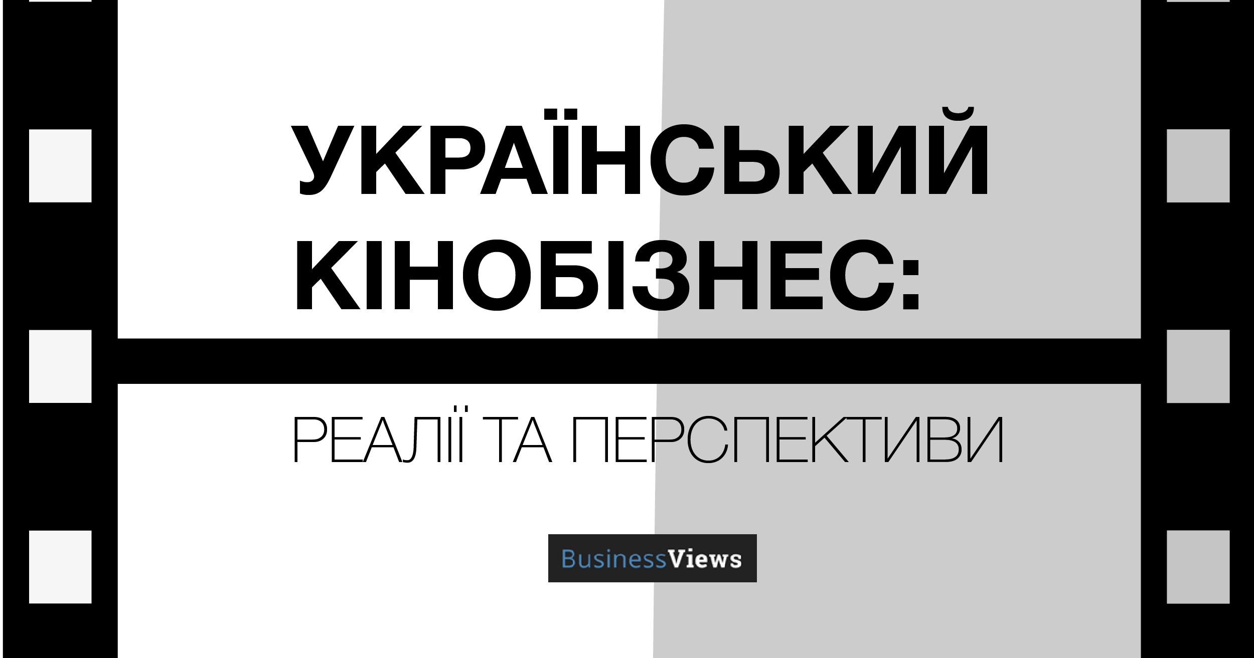 13 фактів про українське кіно: чесний погляд на теперішнє і прогноз на майбутнє