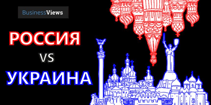 Россия VS Украина