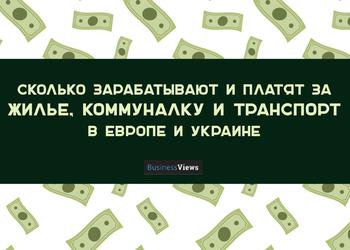 Коммуналка, транспорт и жилье: 12 графиков о том, как и на что живут в Украине и ЕС