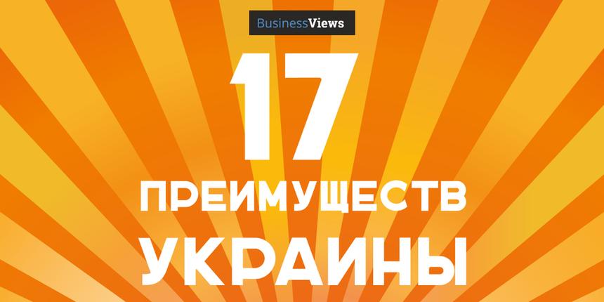 Оттолкнуться ото дна: 17 доказательств того, что лучше жить в Украине