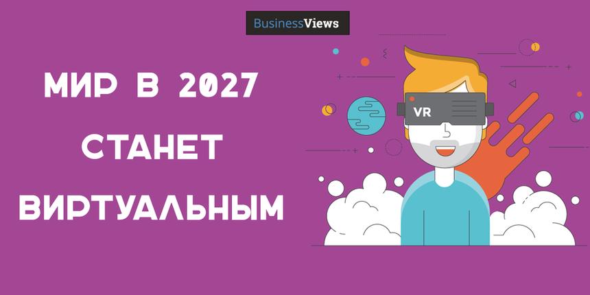 10 сфер, в которых ты будешь использовать виртуальную реальность уже через 10 лет