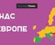 Карта дня: как европейские правительства заботятся о своем народе