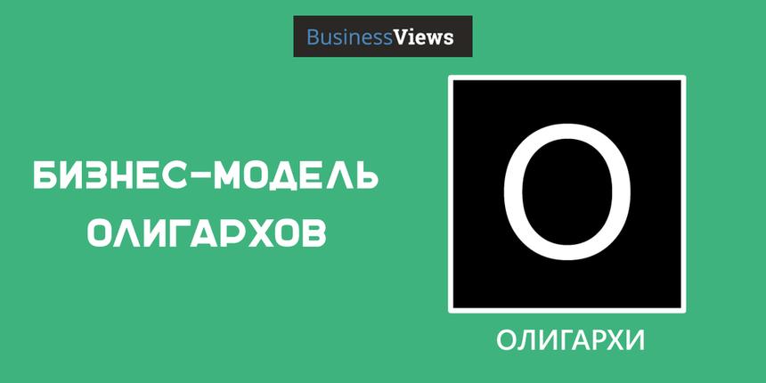 Украинский Uber: бизнес-модель олигархов
