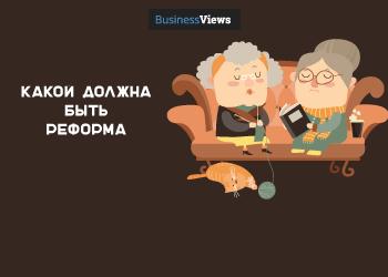 5 тезисов о пенсионной системе — какой мы хотели бы ее видеть