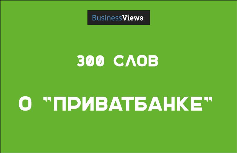 """300 слов о """"Привате"""""""