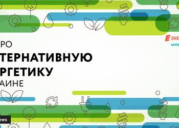"""Твой первый понятный гайд по украинской """"зеленой"""" энергетике в 18 графиках"""