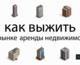 Как найти съемную квартиру в Киеве возле метро и без соседей-придурков