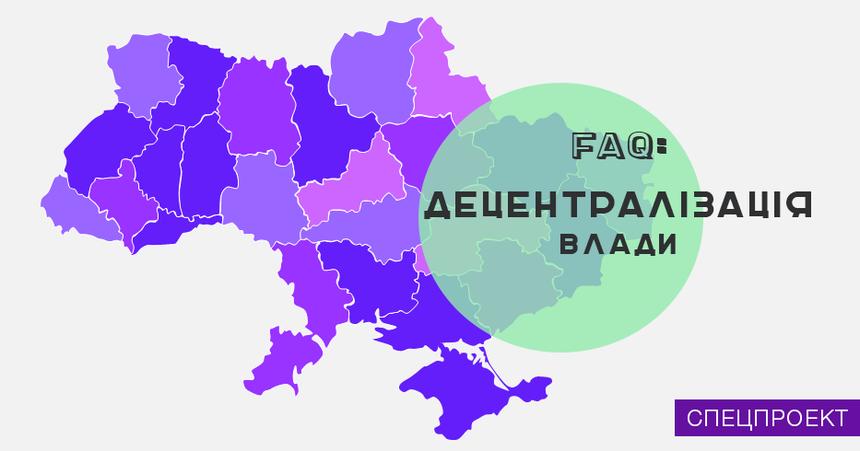15 питань та відповідей про децентралізацію в Україні