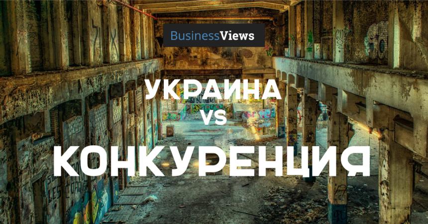 5 сфер, в которых глобальная конкуренция уничтожит украинский бизнес