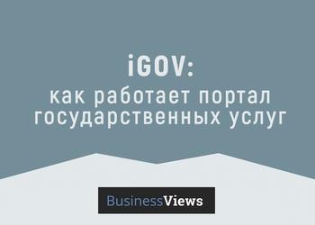 Инфографика: Как iGov совершает революцию в сфере государственных админуслуг