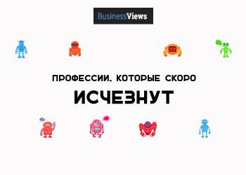Люди vs роботы. Какие профессии исчезнут из-за развития технологий