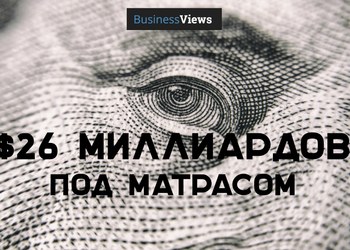 26 миллиардов долларов — скрытые возможности для инвестиций в экономику Украины (и это как минимум)