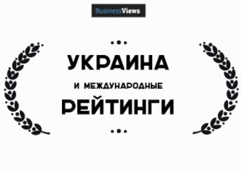 10 мировых рейтингов и места Украины в них