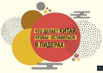 3 урока Украине от Китая: как прийти к успеху в экономике