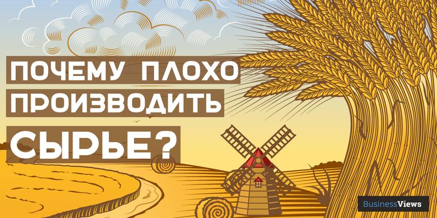Как Украина упускает прибыль — 10 примеров, когда другие страны зарабатывают на нашем сырье