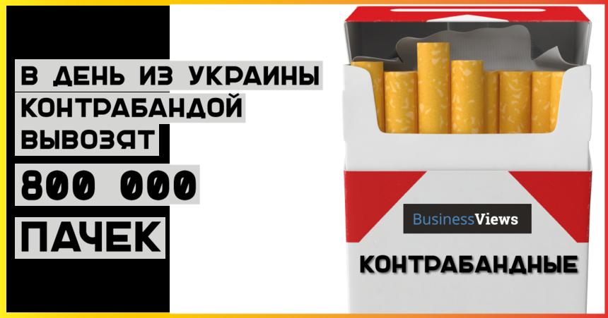 Как сигареты стали украинской нефтью и при чем тут твое нежелание голосовать на выборах