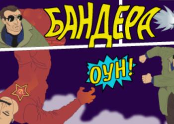 Гид непонятливого украинца по Бандере