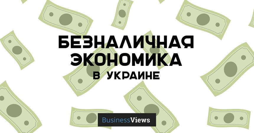 Cashless economy в Украине или Когда мы перестанем носить с собой наличку