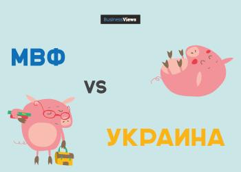 Цифра дня: в ближайшие годы Украина должна отдать МВФ 7,5 миллиарда долларов