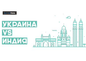 Индия — гигантский конкурент Украины в технологиях