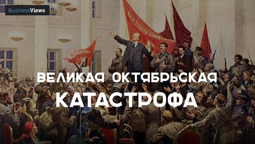 Гид зрадофила по Октябрьской революции