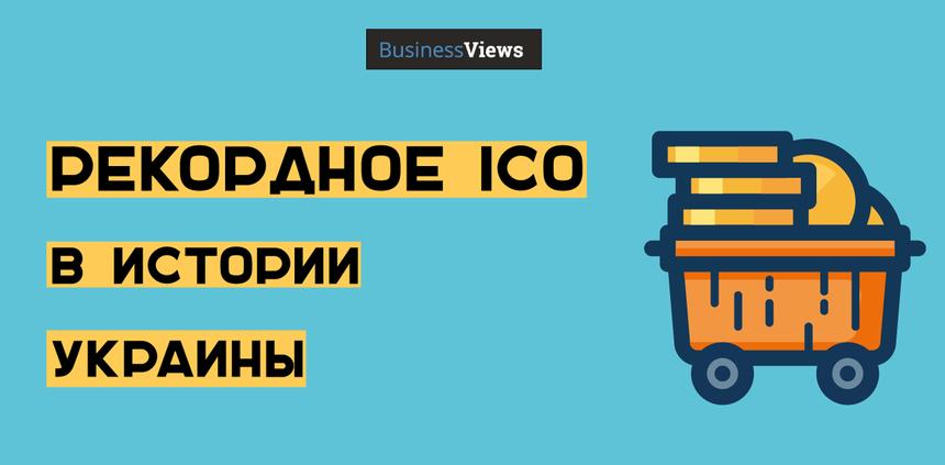В 2050 году ты будешь работать на шахте-копанке, или О чем говорит 25-миллионное ICO украинского стартапа DMarket