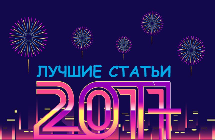 10 лучших статей 2017 года