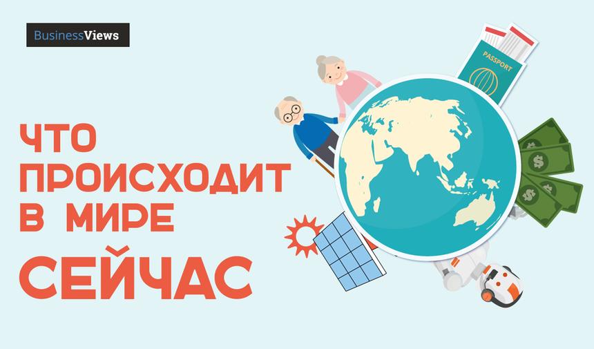 Украина и мир: 10 глобальных трендов, от которых зависит Украина